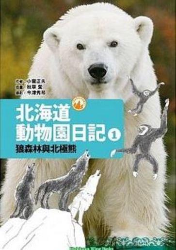 北海道動物園日記(1)狼森林與北極熊 | 小菅正夫