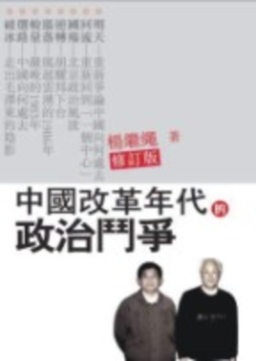 中國改革年代的政治鬥爭(修訂版) | 楊繼繩