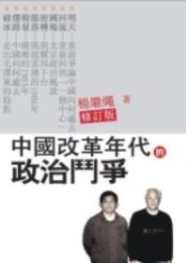 中國改革年代的政治鬥爭(修訂版)   楊繼繩