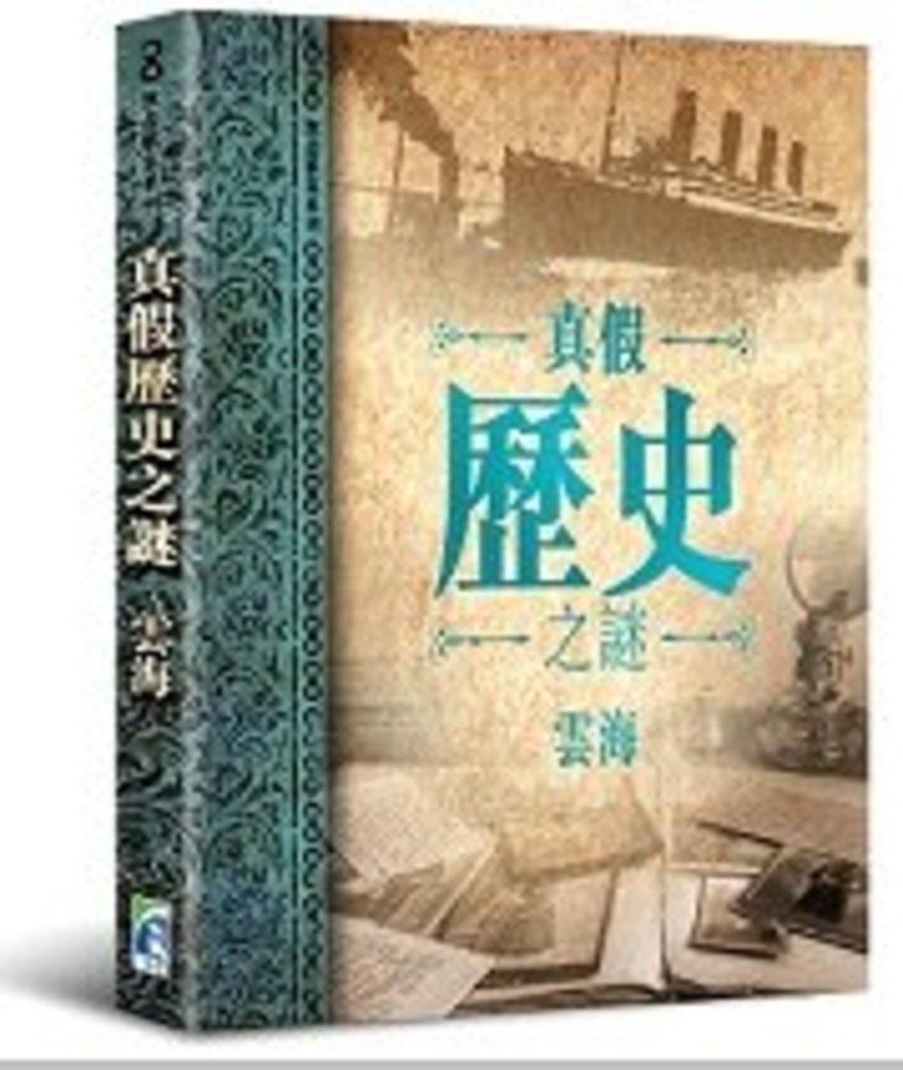 真假歷史之謎(無盡檔案系列) | 雲海