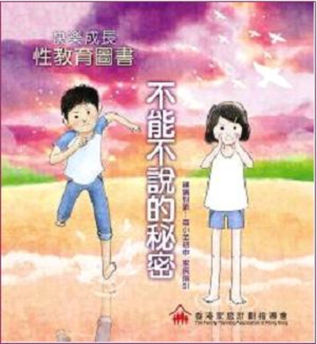 快樂成長‧性教育圖書:不能不說的秘密 | 香港家庭計劃指導會