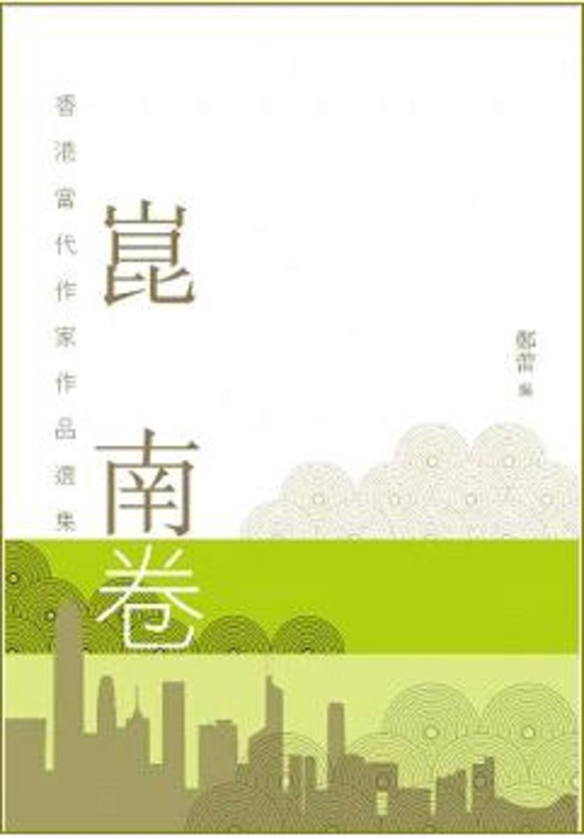 香港當代作家作品選集.崑南卷 | 作者:崑南 編者:鄭蕾