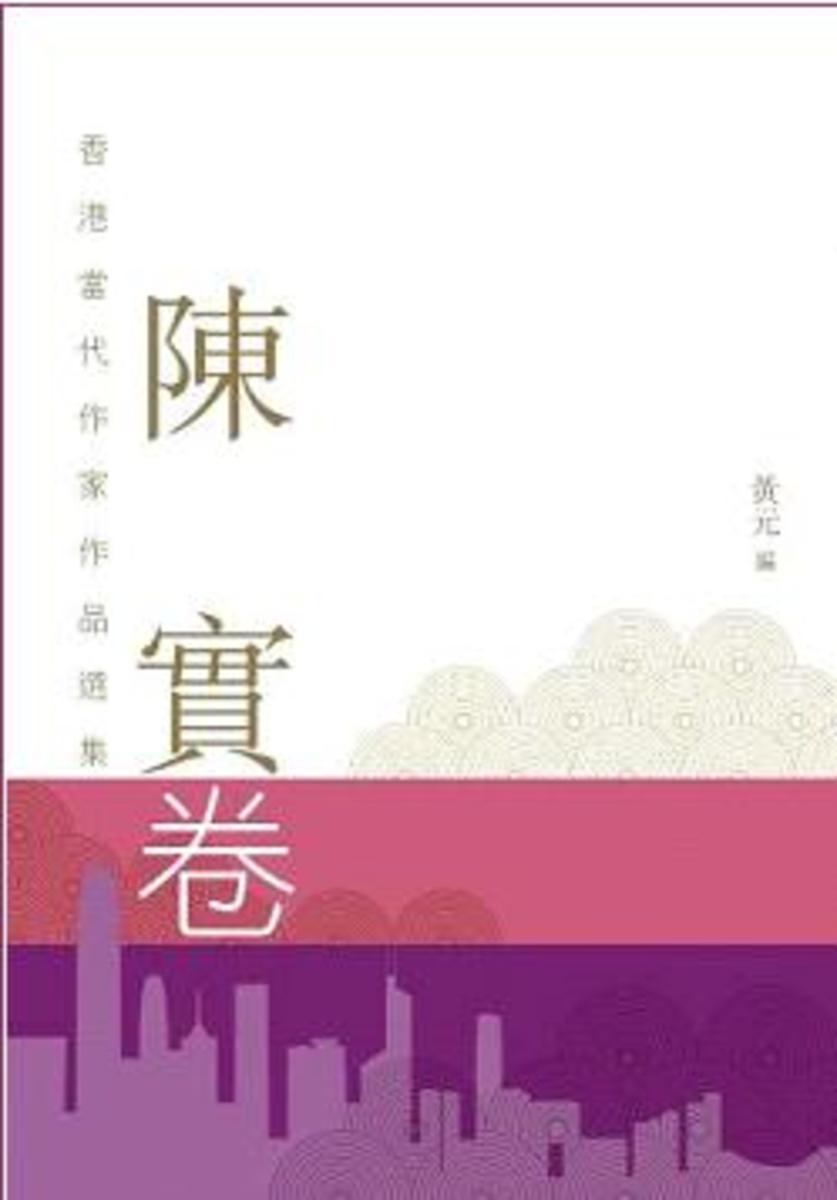 香港當代作家作品選集.陳實卷 | 陳實