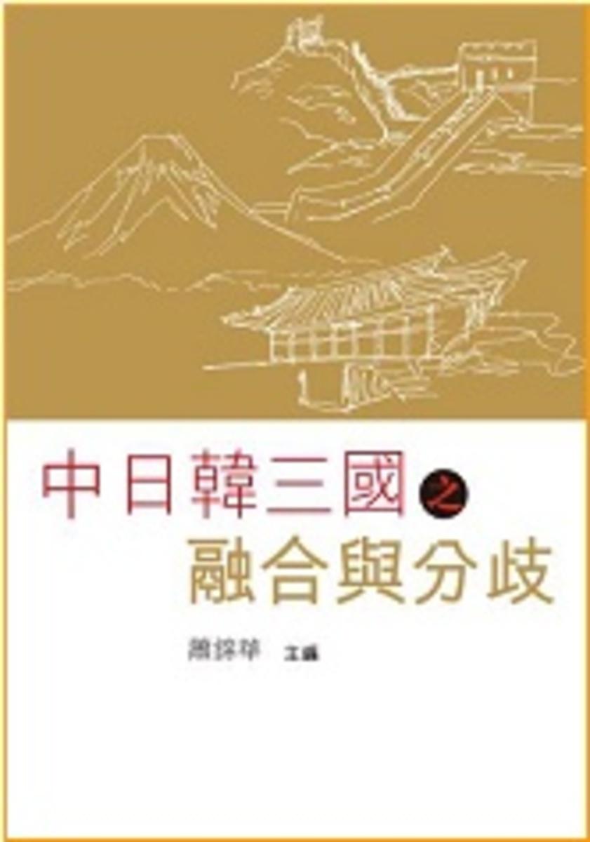 中日韓三國之融合與分歧 | 蕭錦華