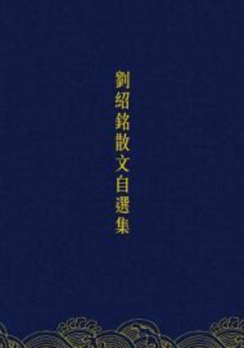 劉紹銘散文自選集 | 劉紹銘