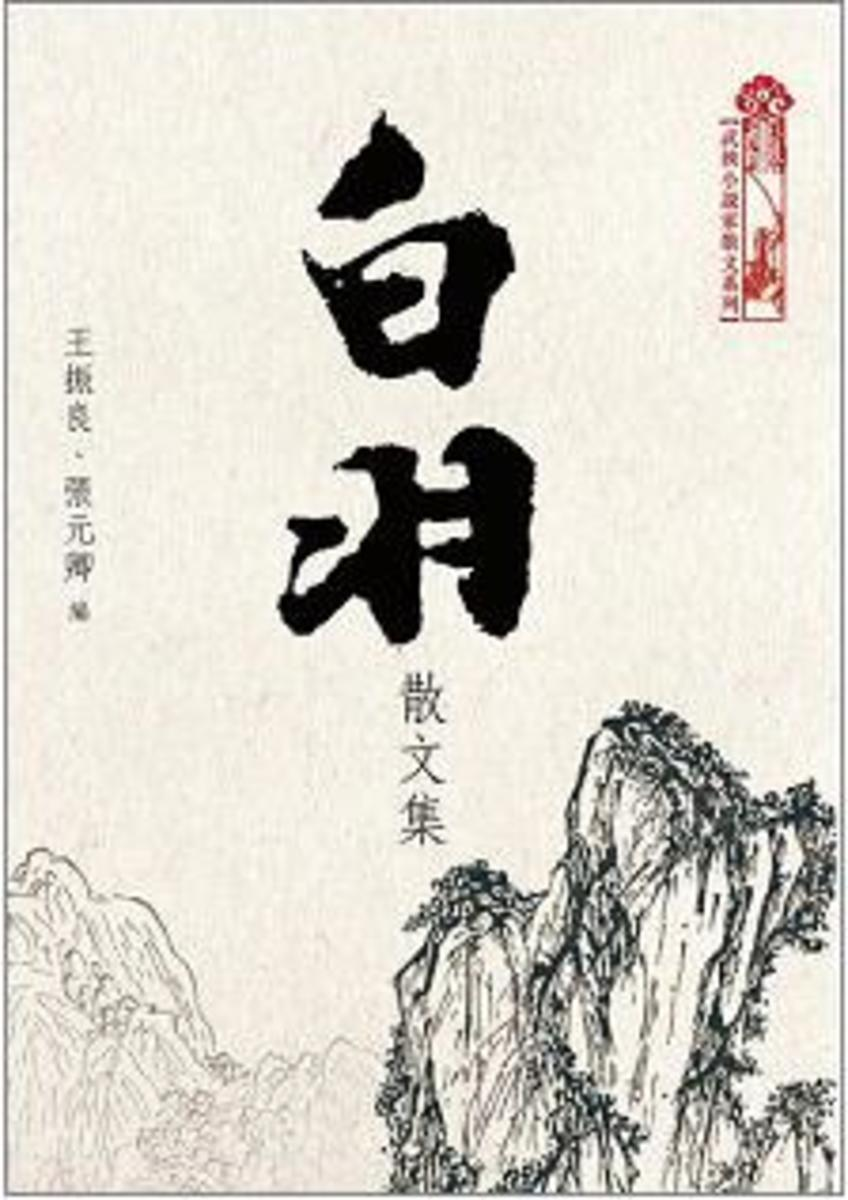 白羽散文集 | 作者:白羽  ,  編者:王振良、張元卿