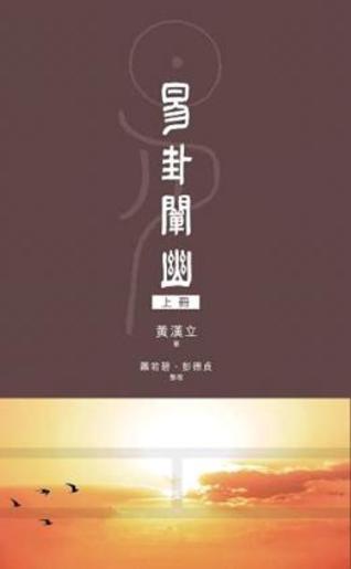 易卦闡幽(上冊) | 黃漢立