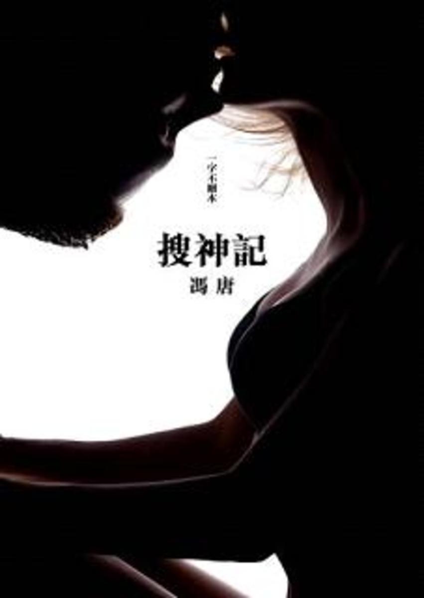 搜神記 | 馮唐