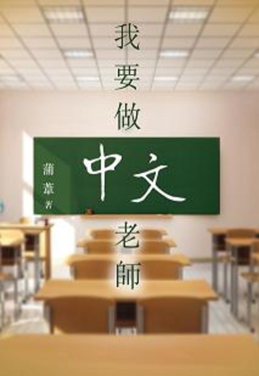 我要做中文老師 | 蒲葦