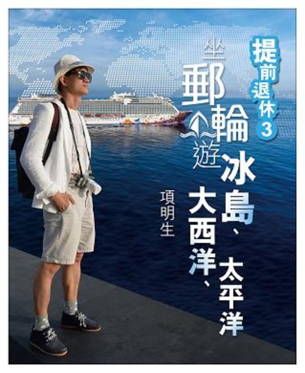 提前退休3: 坐郵輪遊冰島、大西洋、太平洋 | 項明生