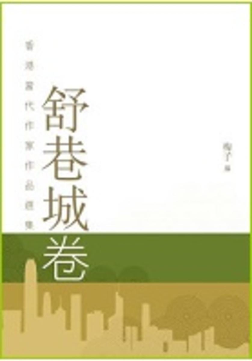香港當代作家作品選集.舒巷城卷   舒巷城