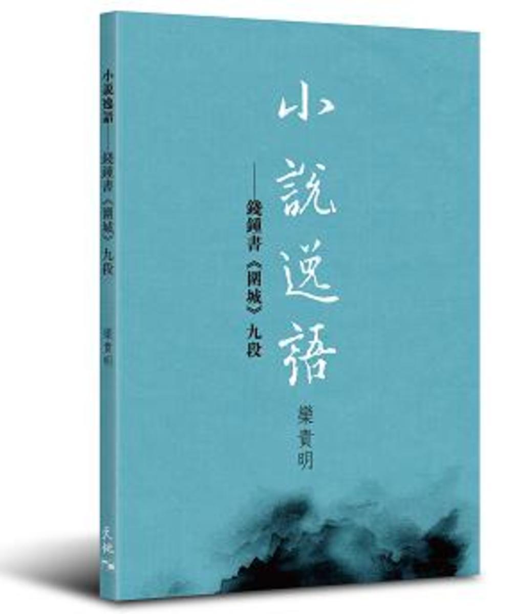 小說逸語──錢鍾書《圍城》九段 | 欒貴明