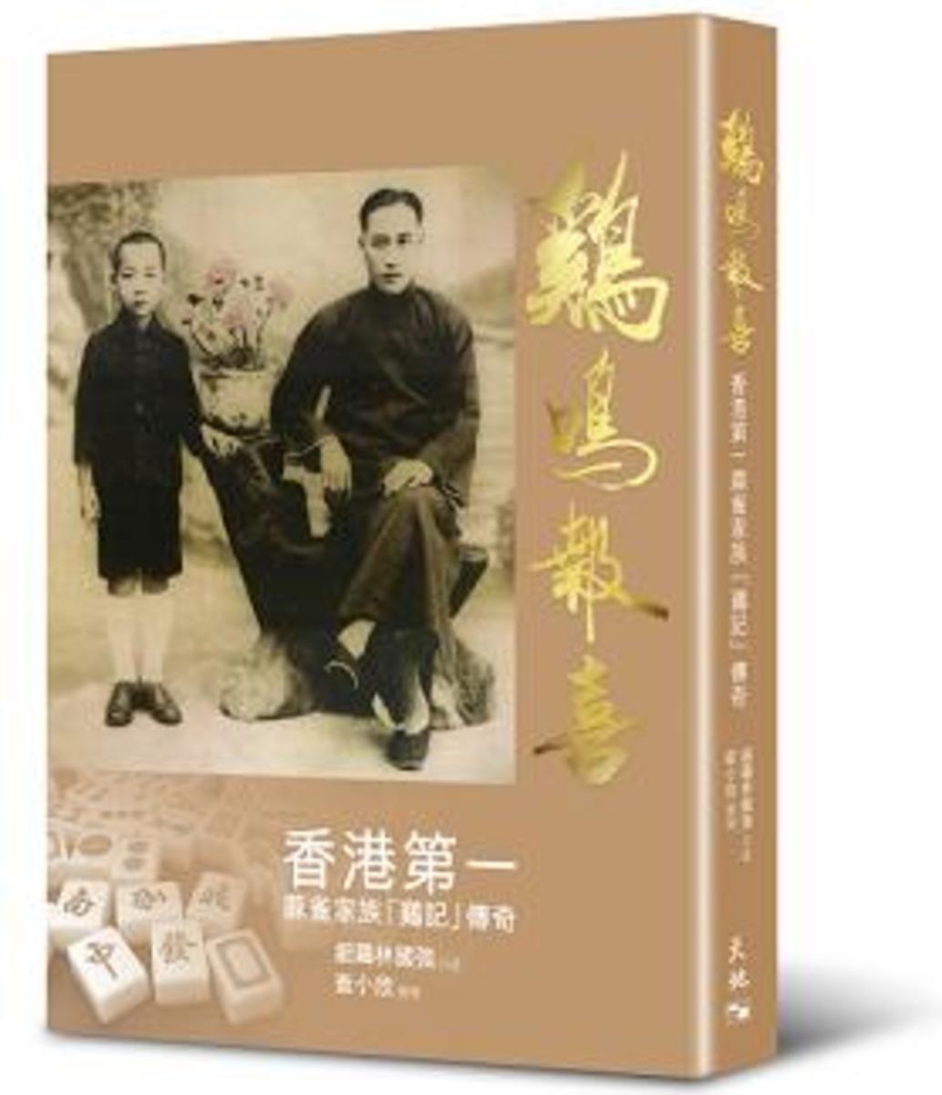 雞鳴報喜--香港第一麻雀家族「雞記」傳奇   口述:林國強/撰寫:查小欣