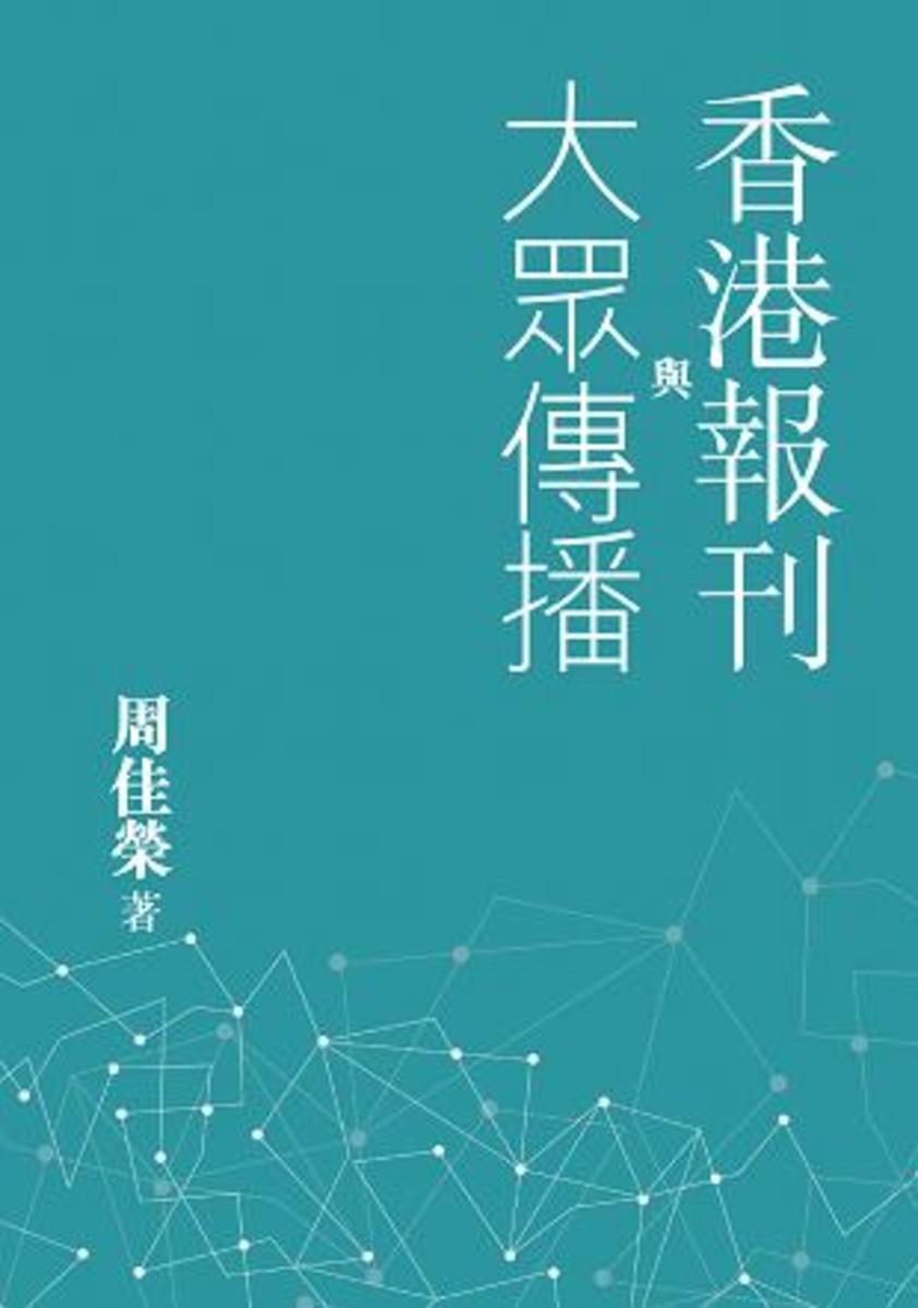 香港報刊與大眾傳播   周佳榮
