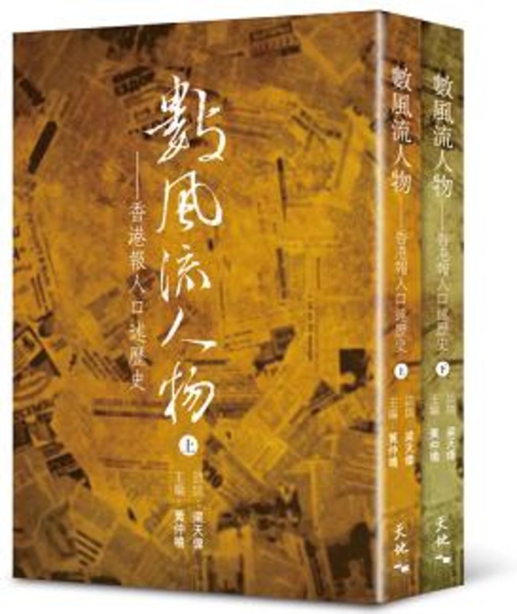 數風流人物──香港報人口述歷史(兩冊) | 訪談:梁天偉 ; 主編:黃仲鳴
