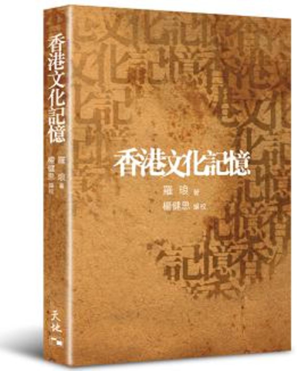香港文化記憶 | 羅琅
