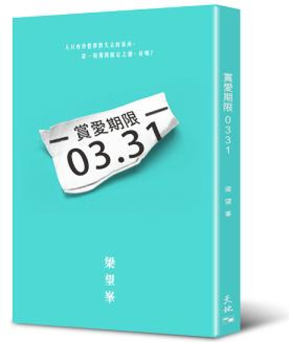 賞愛期限0331 | 梁望峯