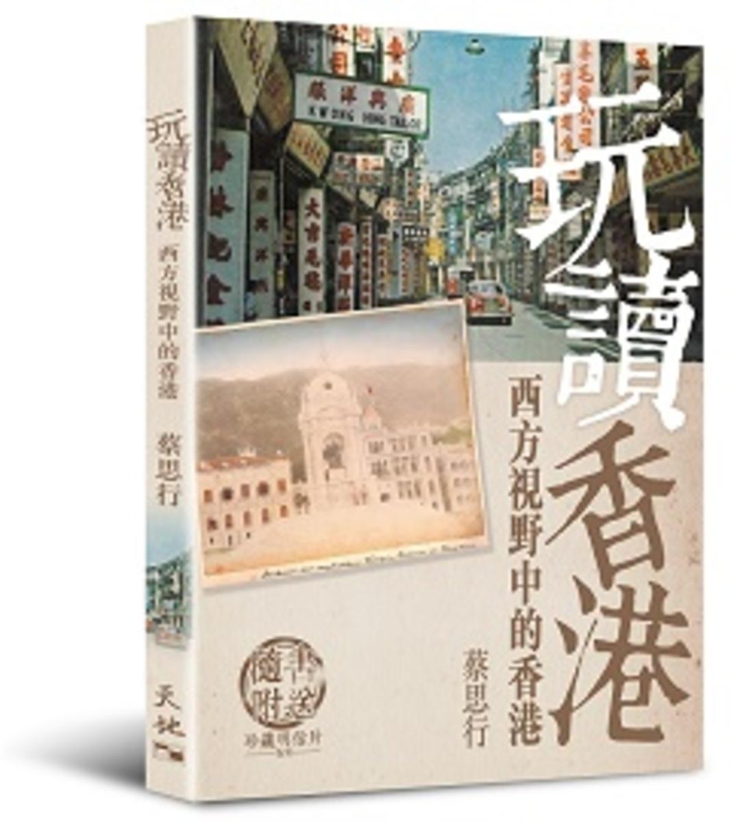 玩讀香港──西方視野中的香港   蔡思行