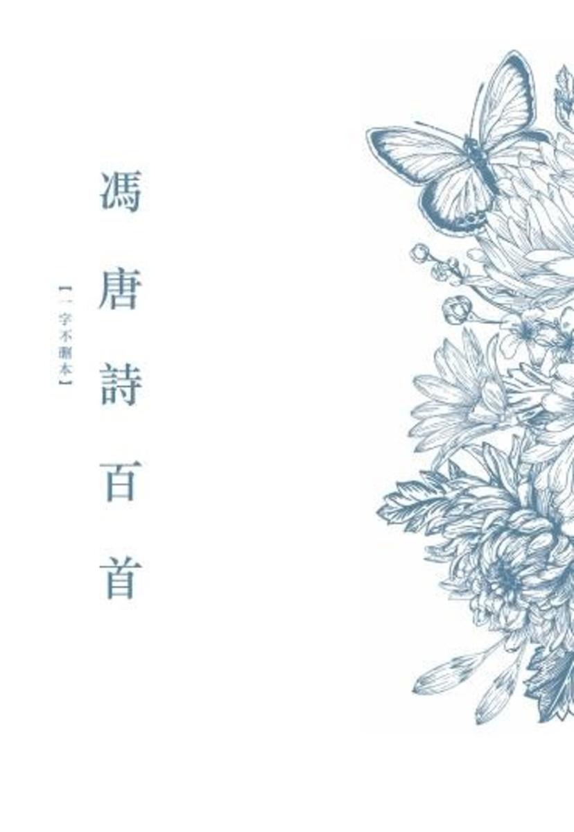 馮唐詩百首(一字不刪本) | 馮唐