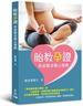 胎教孕證──產前健身健心運動 | 陳家寶 醫生