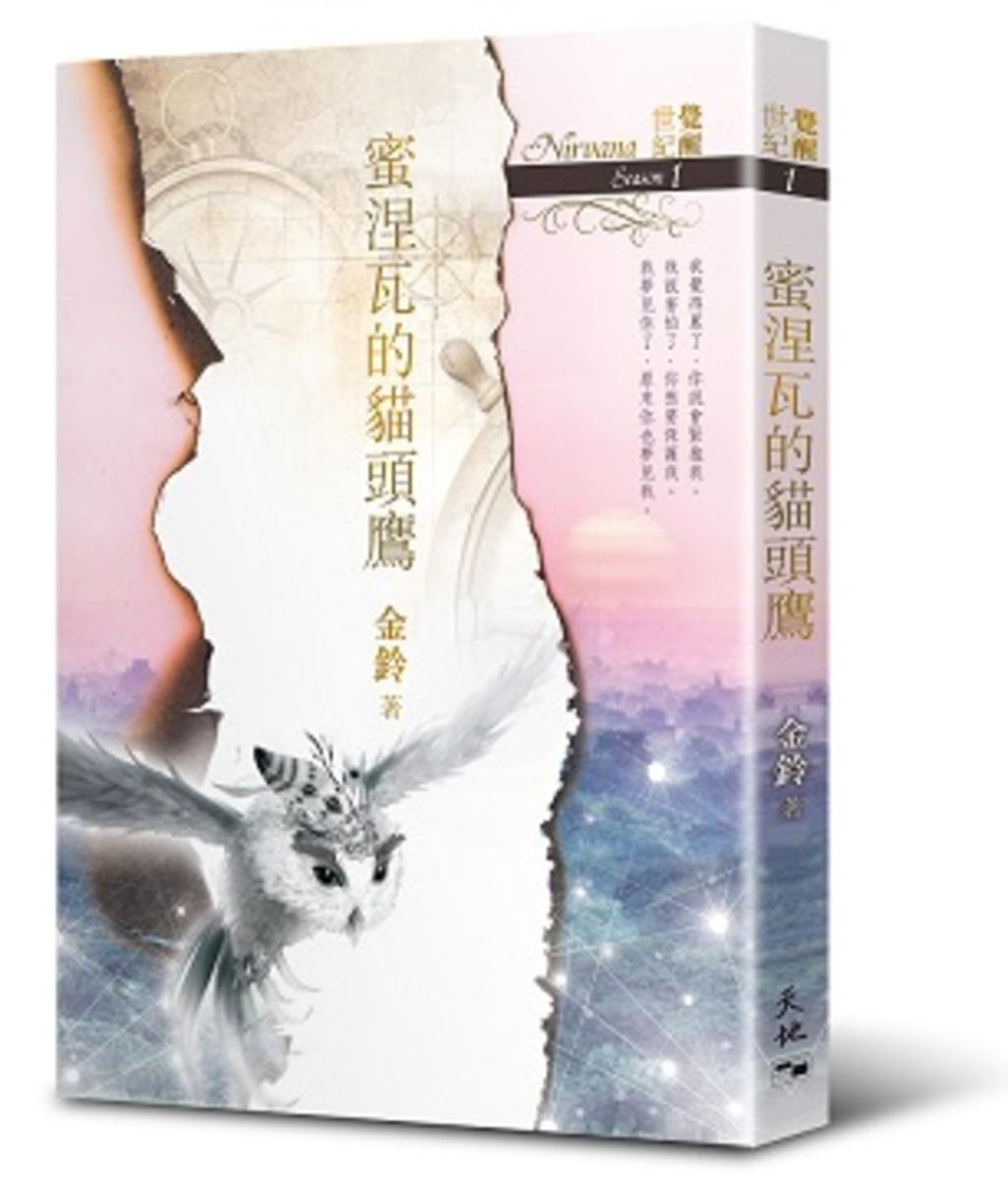 覺醒世紀 1:蜜涅瓦的貓頭鷹 | 金鈴