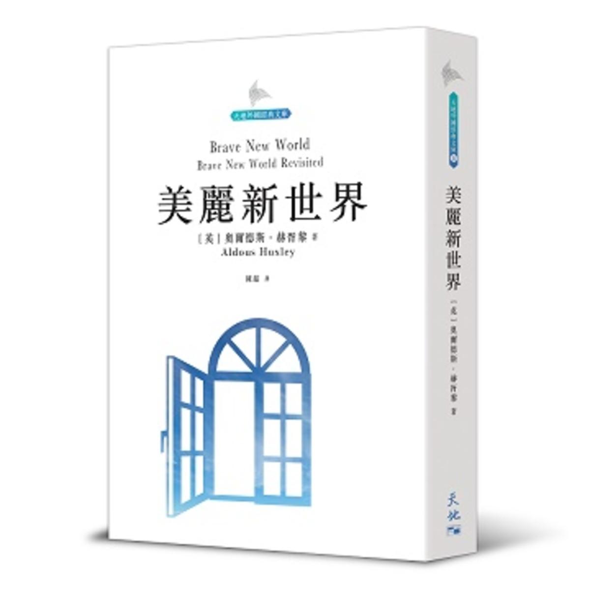 美麗新世界(天地外國經典文庫) | (英)奧爾德斯.赫胥黎