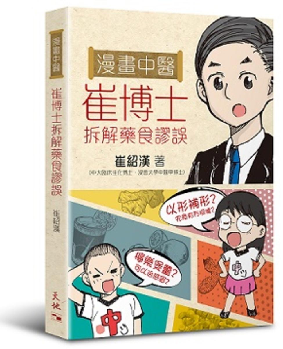 漫畫中醫‧崔博士拆解藥食謬誤 | 崔紹漢