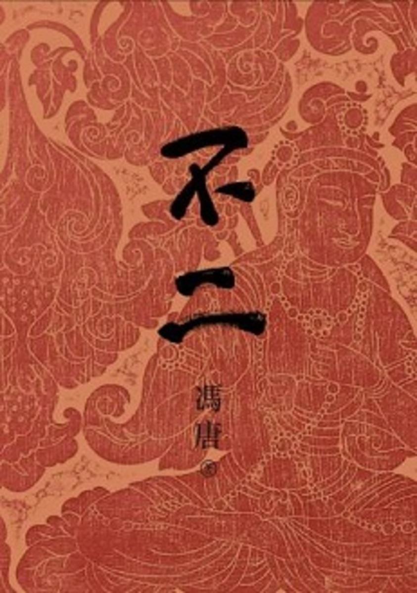 不二(精裝) | 馮唐
