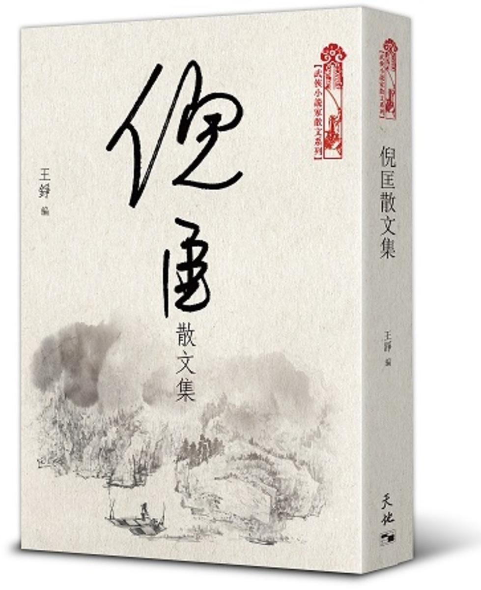 倪匡散文集 | 倪匡 (作); 王錚(編)