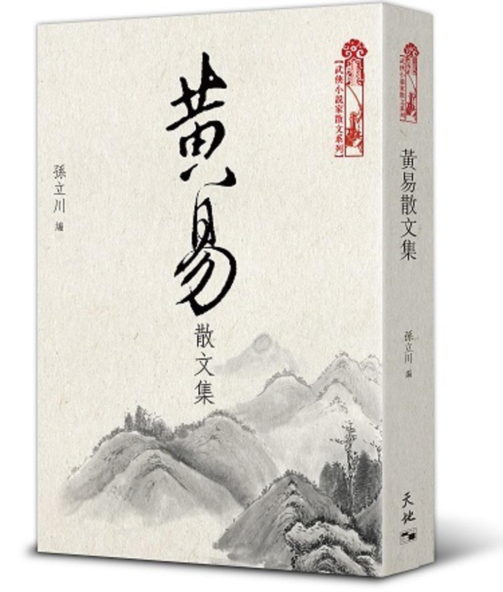黃易散文集 | 黃易(作) ; 孫立川(編)