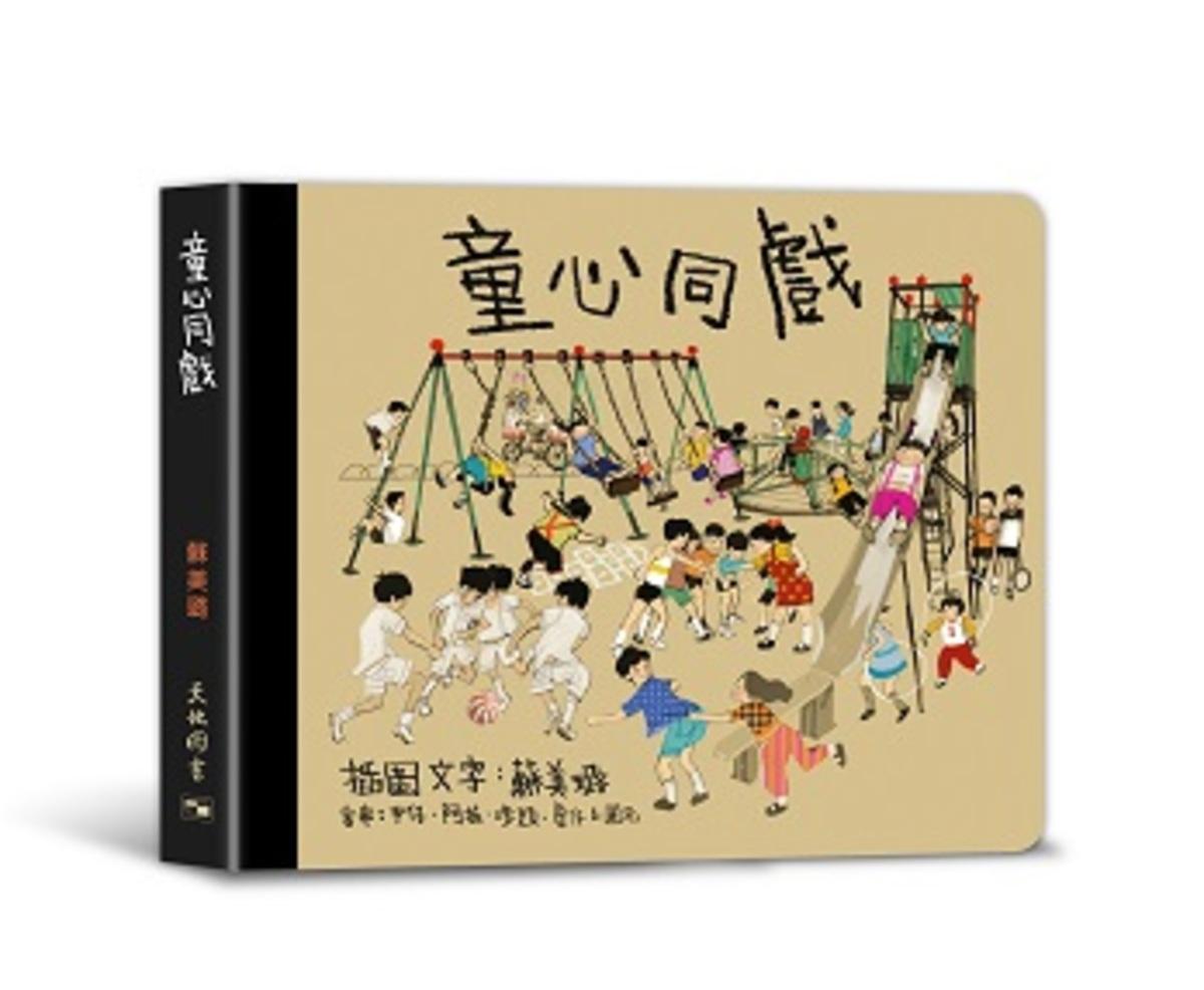 童心同戲(散文繪本) | 蘇美璐