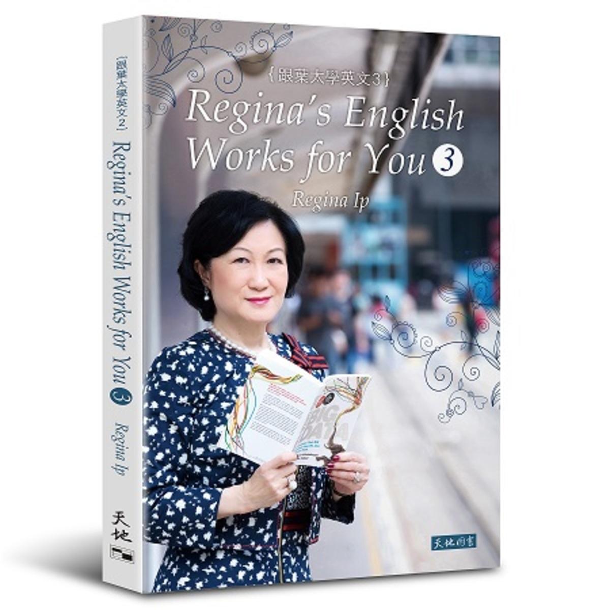 跟葉太學英文3 - Regina's English Works for You3 | 葉劉淑儀 (Regina Ip )