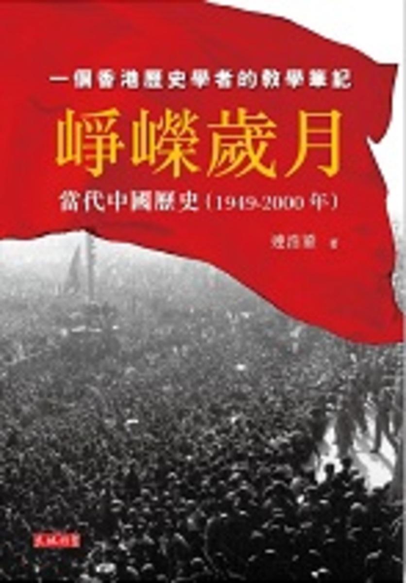 崢嶸歲月:當代中國歷史 (1949-2000年)   連浩鋈