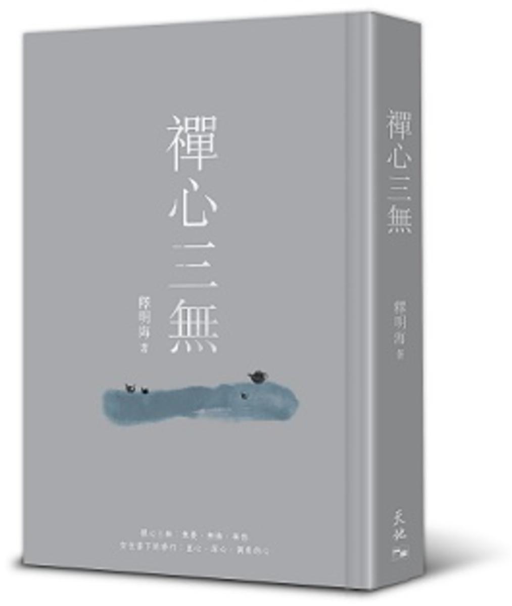 禪心三無(精裝版)   釋明海