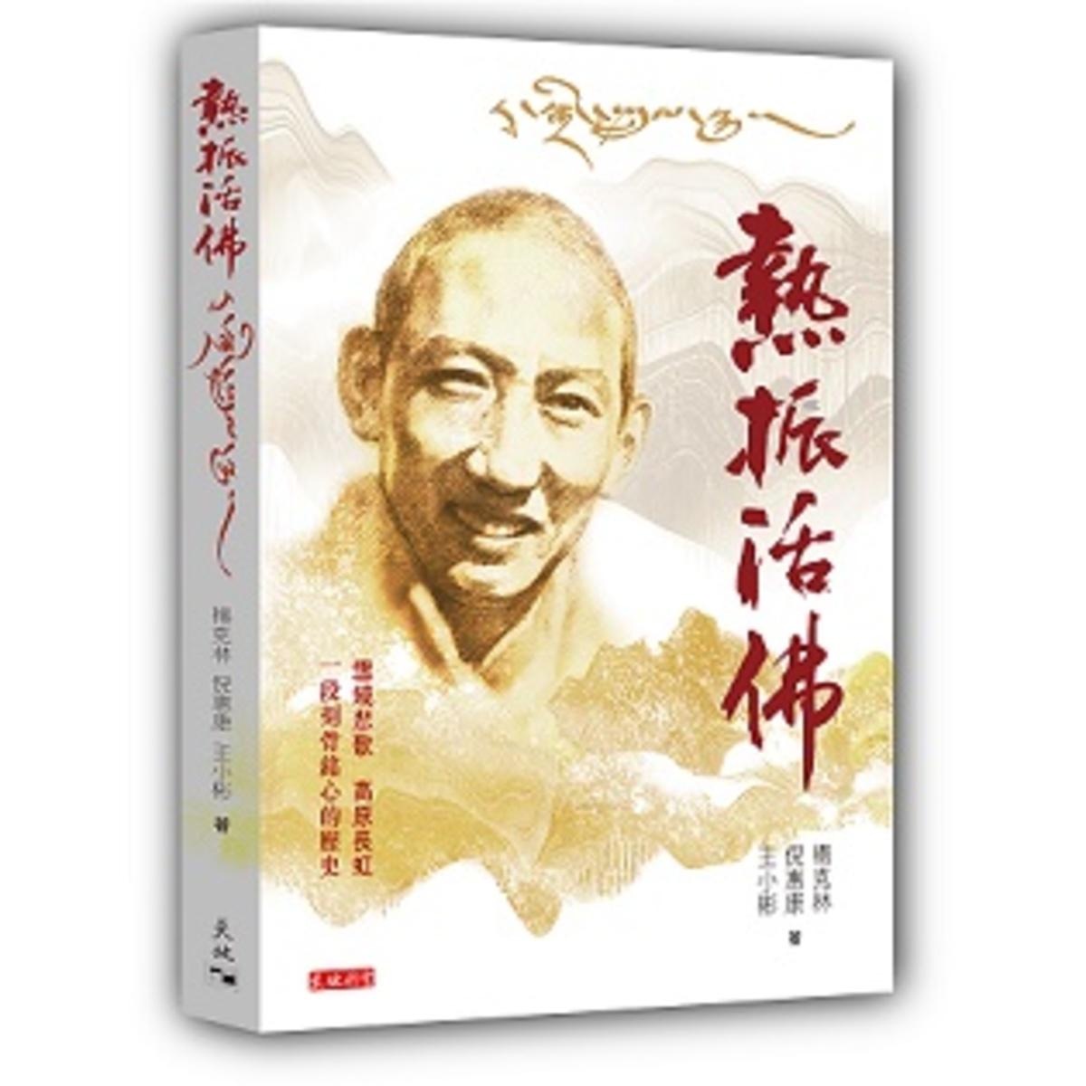 熱振活佛 | 楊克林、倪惠康、王小彬