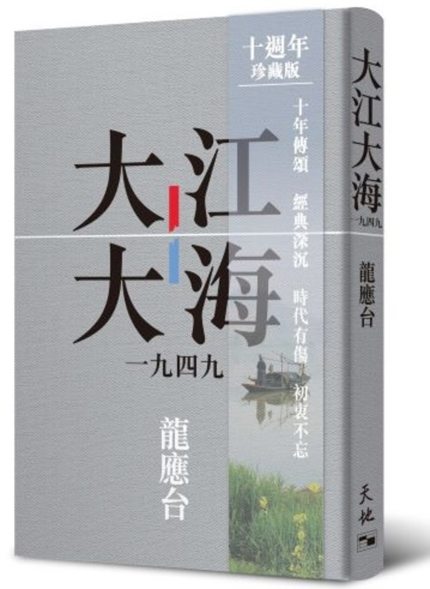大江大海一九四九(十週年珍藏版)(精) | 龍應台