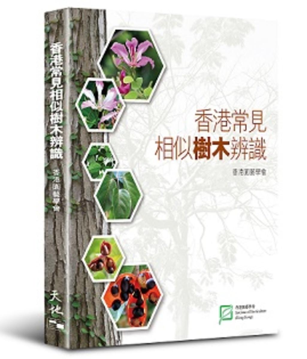 香港常見相似樹木辨識 | 香港園藝學會