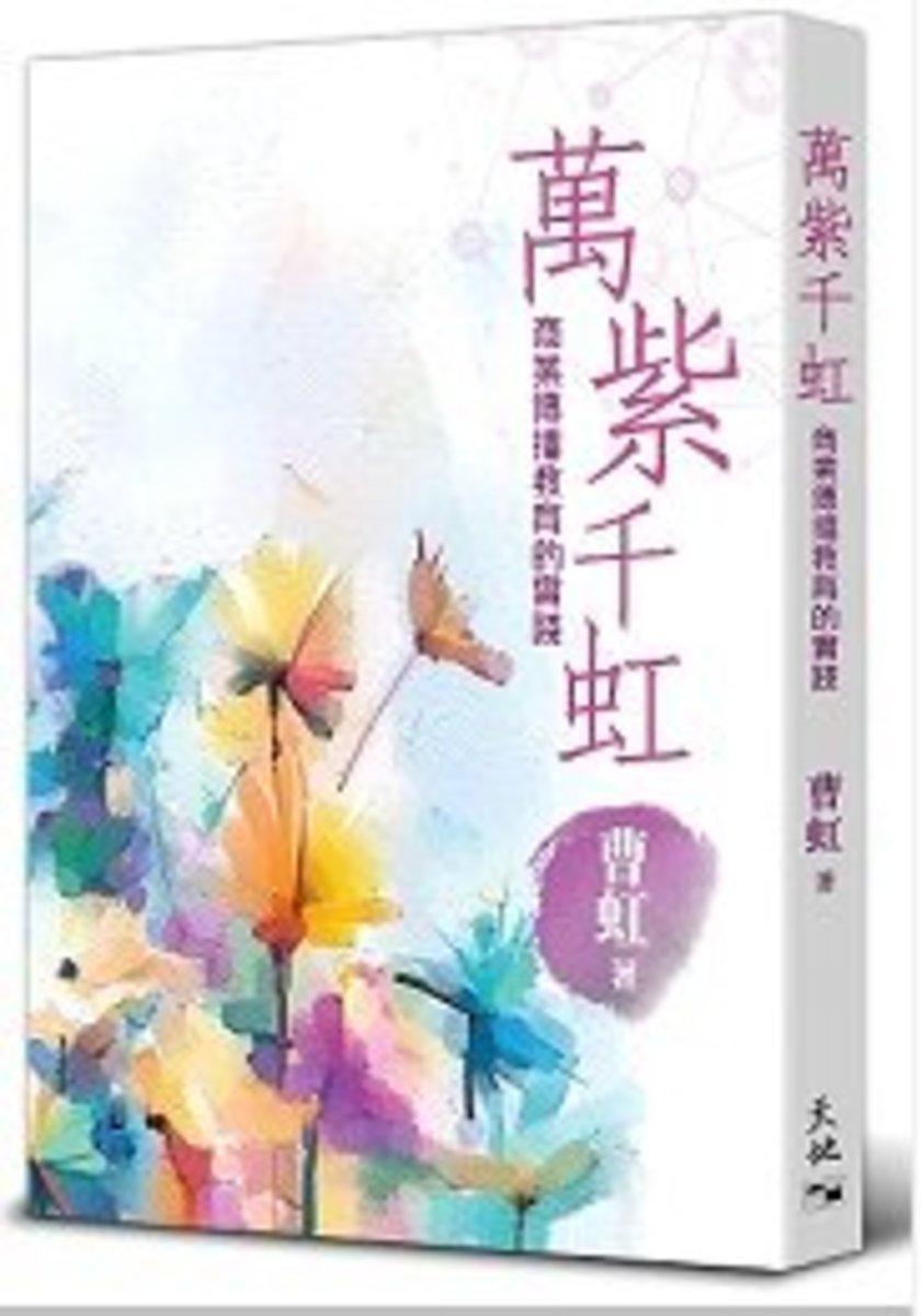 萬紫千虹——商業傳播教育的實踐 | 曹虹