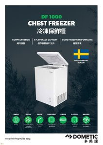 Dometic 97公升 冷藏保鮮櫃 DF1000 低溫冷凍櫃 / 冷藏庫