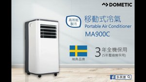 Dometic 1匹 移動式空調 MA900C 3年保用 多美達 MA-900C