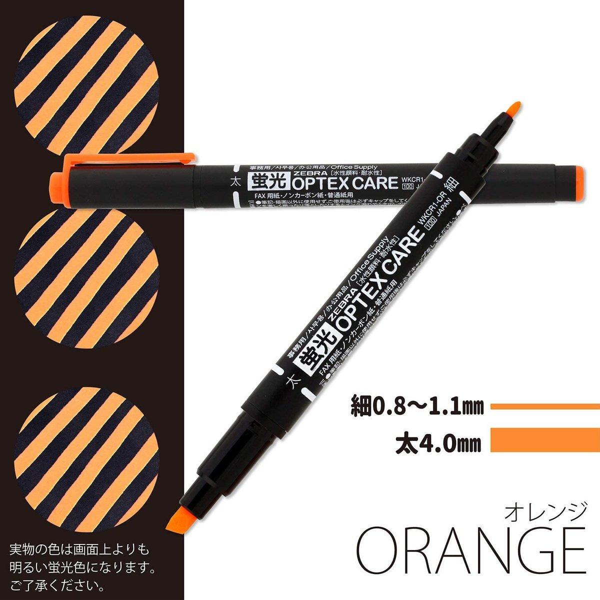 WKCR1-OR Optex Care 螢光筆[橙色] X 2支