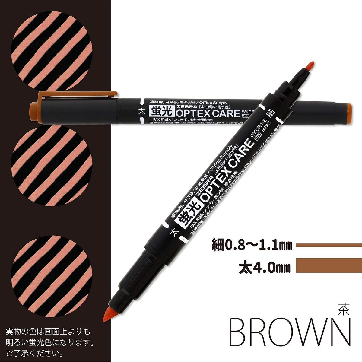 WKCR1-E Optex Care Highlighter [Brown] X 2pcs