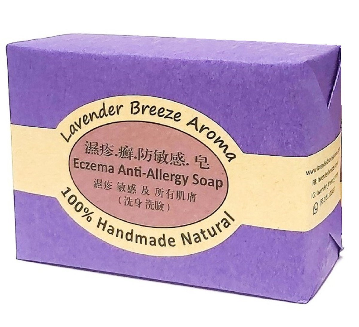 Eczema Anti-Allergy Soap (Face and Body) 1014