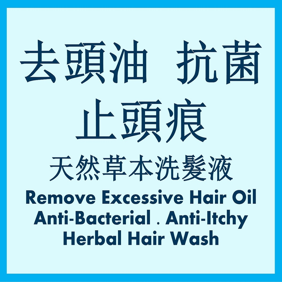 Anti-Bacterial Itchy Freshness Hair Wash