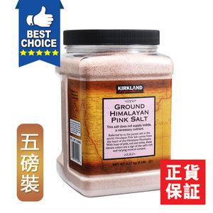 Kirkland 喜馬拉雅山【無污染】粉紅岩鹽(已磨成幼鹽)「五磅裝」