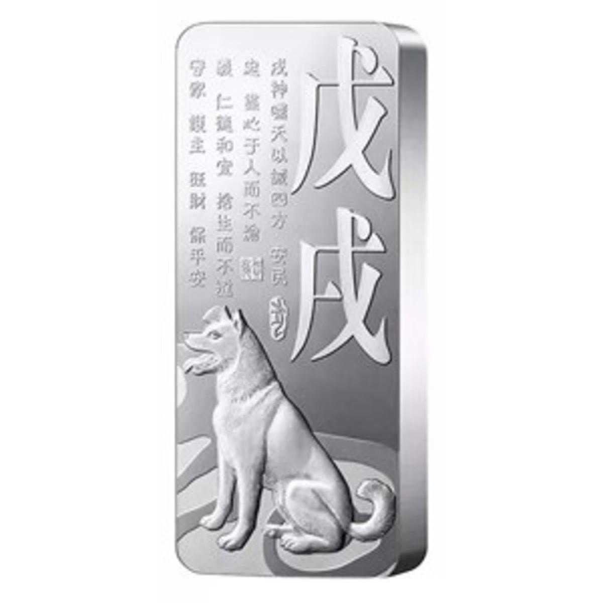 2018 狗年賀歲銀條 200g