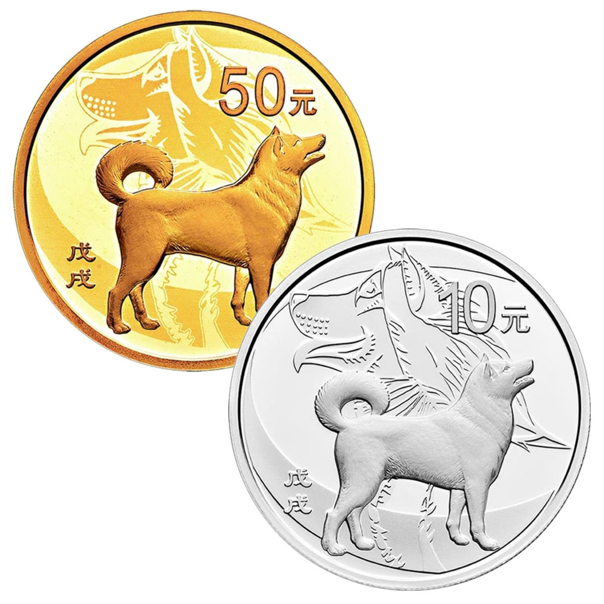 """2018 """"Chinese Year of the Dog"""" Gold & Silver Commemorative Coins"""