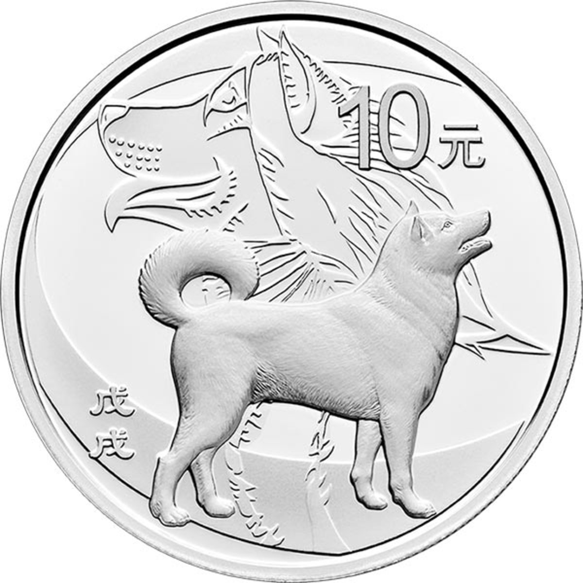 """2018 """"CHINESE YEAR OF THE DOG"""" SILVER (30G) COMMEMORATIVE COIN"""