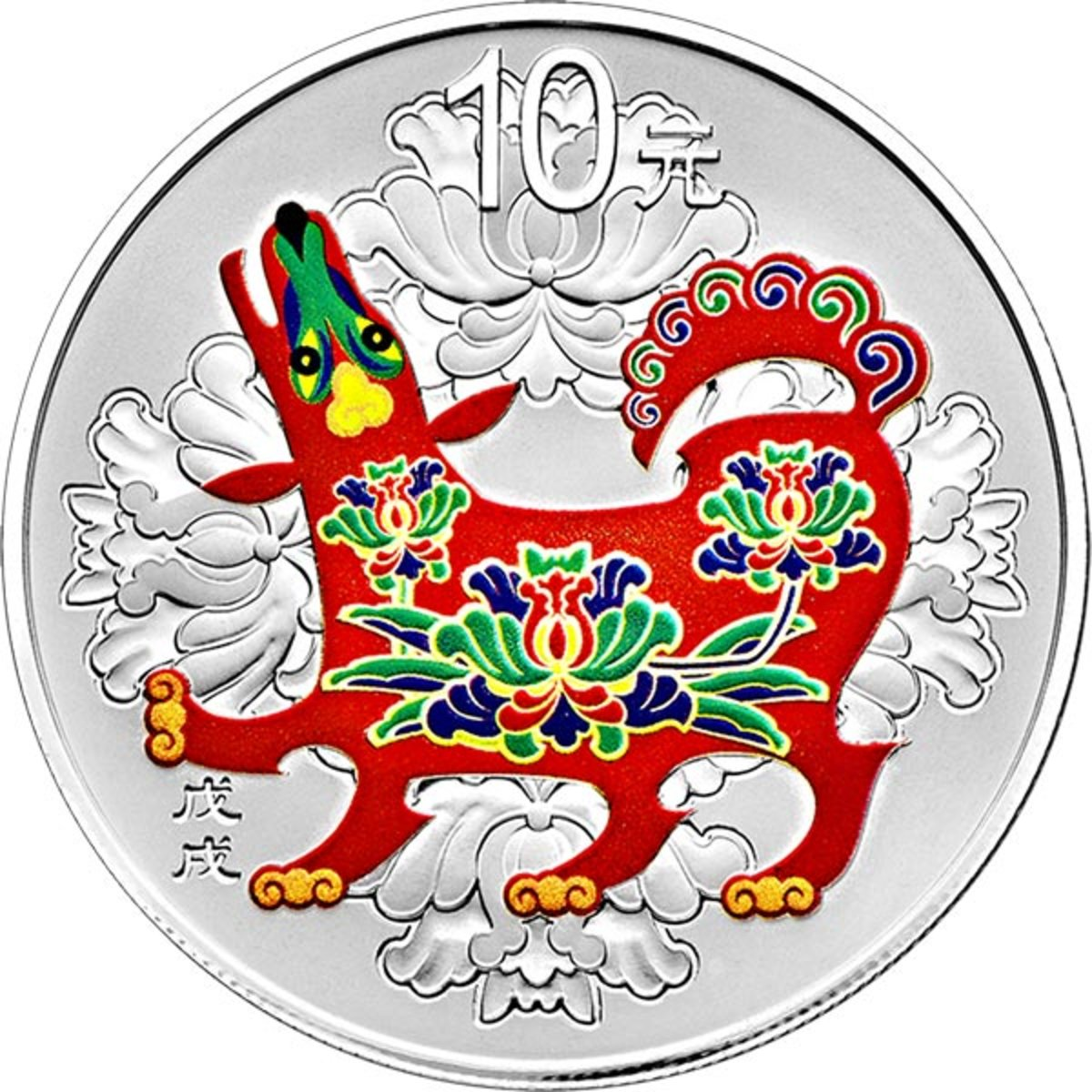 """2018 """"Chinese Year of the Dog"""" (30g, Selective Color) Commemorative Silver Coin"""