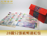 28 Countries 52 Banknotes Gift Set